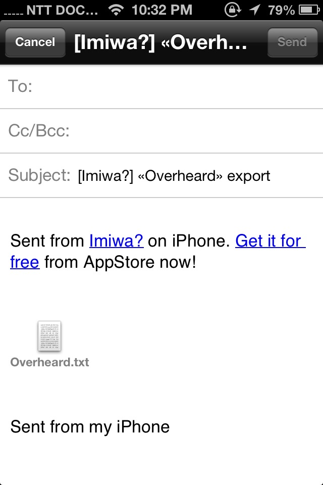 imiwa-ios-email-to-self