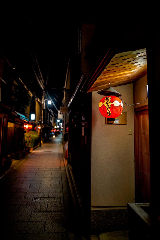 Kyoto backstreets at night