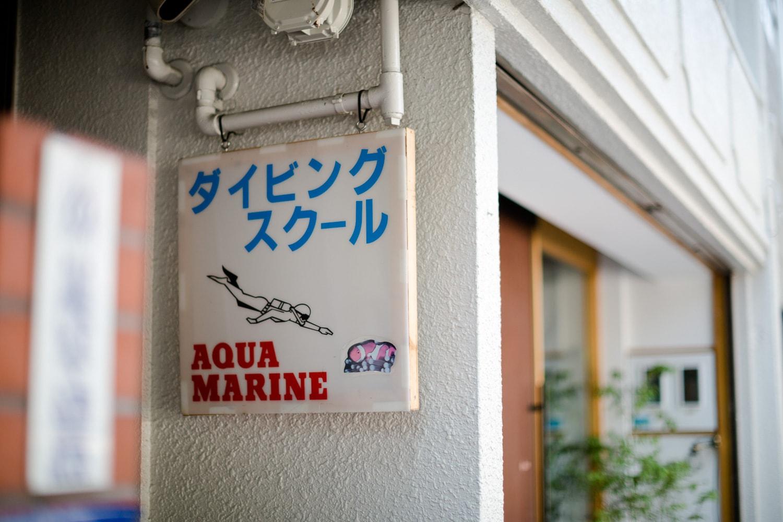 Aqua Marine Diving School (Kyoto, Japan)
